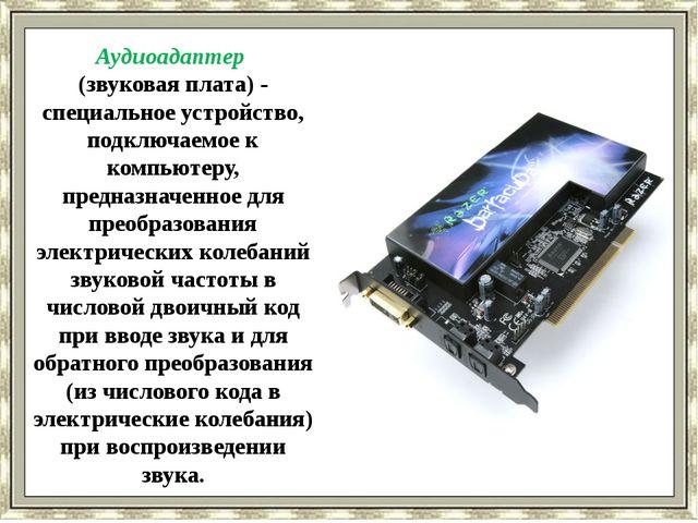 Аудиоадаптер (звуковая плата) - специальное устройство, подключаемое к компь...