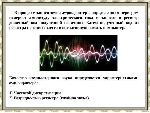 В процессе записи звука аудиоадаптер с определенным периодом измеряет амплит...
