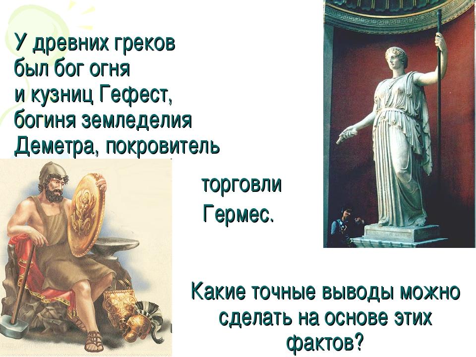 Подарки от богов древней греции 18