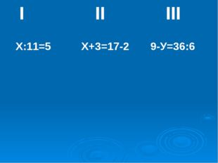 I              II            III                                 Х:11=5