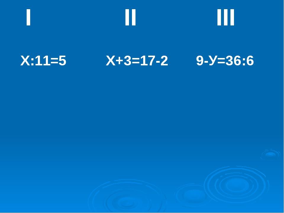 I              II            III                                 Х:11=5...