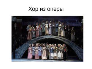 Хор из оперы