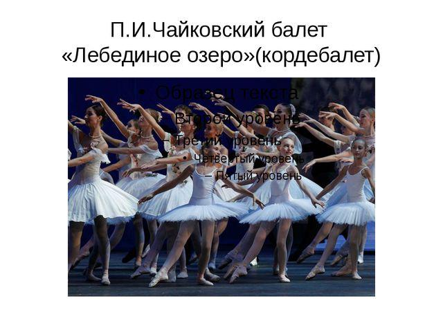 П.И.Чайковский балет «Лебединое озеро»(кордебалет)