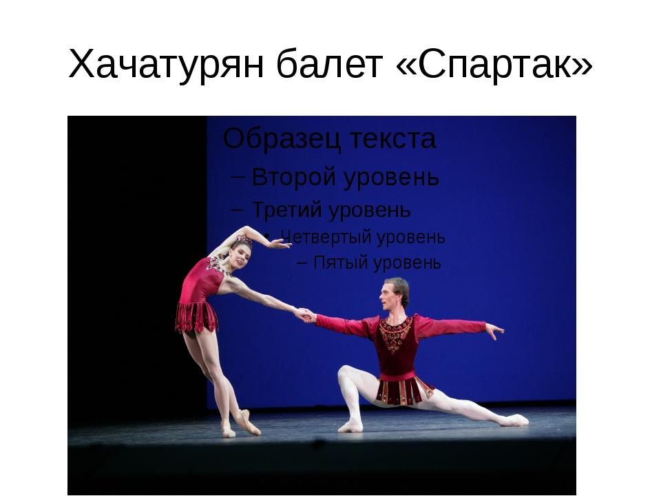 Хачатурян балет «Спартак»
