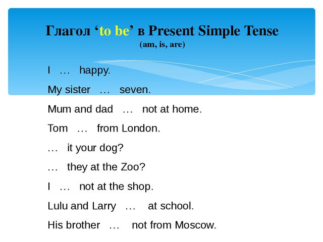 Глагол 'to be' в Present Simple Tense (am, is, are) I … happy. My sister … se...
