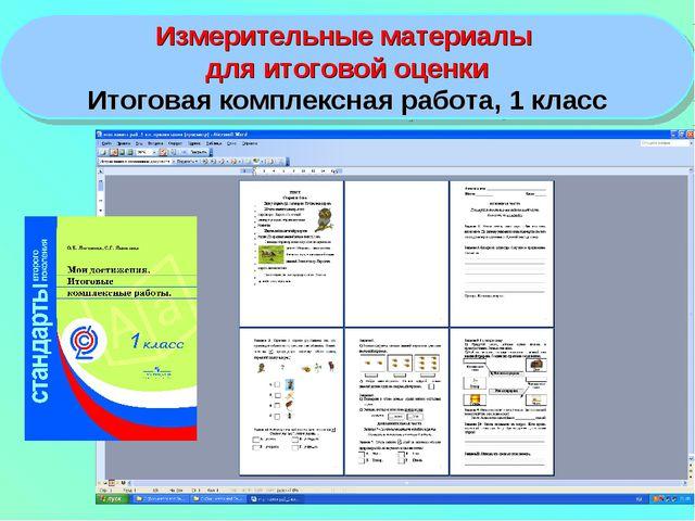 Измерительные материалы для итоговой оценки Итоговая комплексная работа, 1 кл...