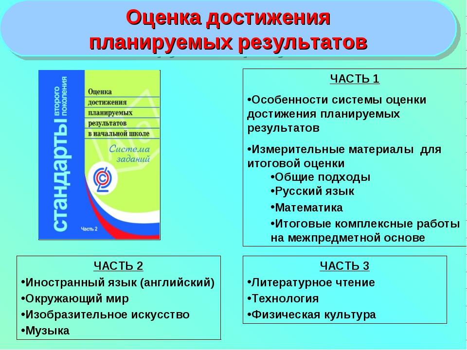 Оценка достижения планируемых результатов ЧАСТЬ 1 Особенности системы оценки...