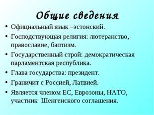 Общие сведения Официальный язык –эстонский. Господствующая религия: лютеранст