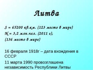 Литва S = 65200 кв.км. (123 место в мире) N = 3,2 млн.чел. (2011 г), (136 мес