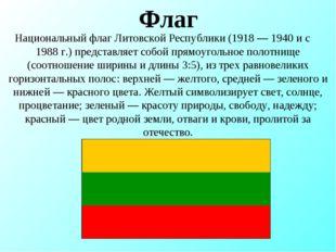 Флаг Национальный флаг Литовской Республики (1918 — 1940 и с 1988 г.) предста