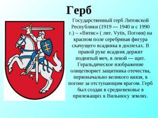 Герб Государственный герб Литовской Республики (1919 — 1940 и с 1990 г.) – «В