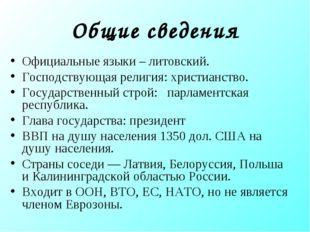 Общие сведения Официальные языки – литовский. Господствующая религия: христиа