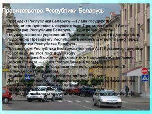 Президент Республики Беларусь — Глава государства. Исполнительную власть осущ