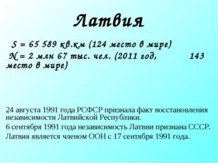 Латвия S = 65 589 кв.км (124 место в мире) N = 2 млн 67 тыс. чел. (2011 год,
