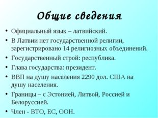 Общие сведения Официальный язык – латвийский. В Латвии нет государственной ре