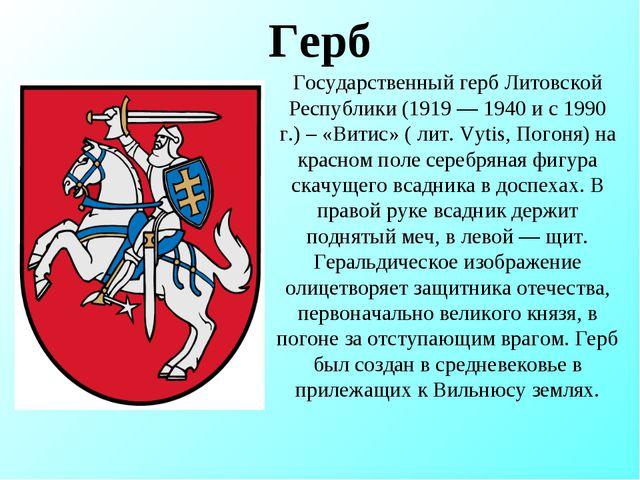 Герб Государственный герб Литовской Республики (1919 — 1940 и с 1990 г.) – «В...