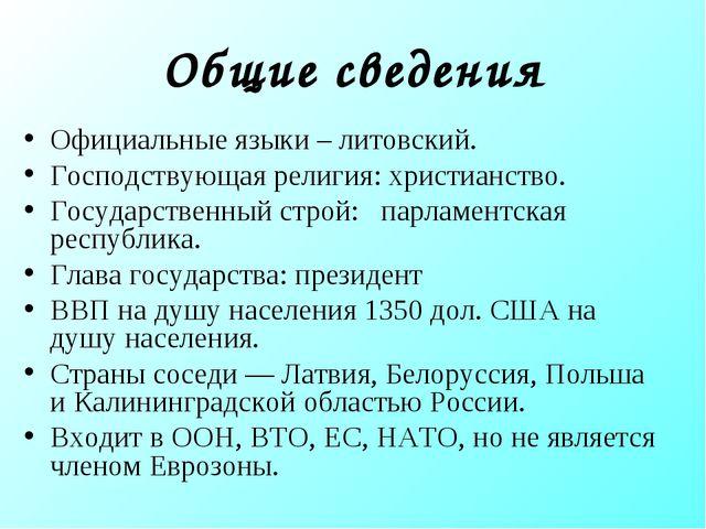 Общие сведения Официальные языки – литовский. Господствующая религия: христиа...