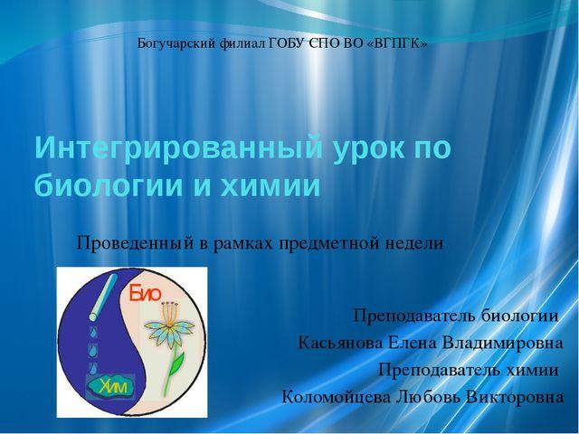 Интегрированный урок по биологии и химии Преподаватель биологии Касьянова Еле...