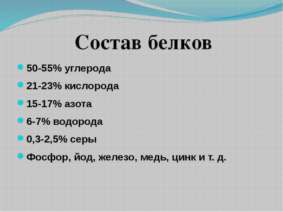 50-55% углерода 21-23% кислорода 15-17% азота 6-7% водорода 0,3-2,5% серы Фо...