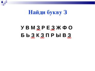Найди букву З У В М З Р Е З Ж Ф О Б Ь З К З П Р Ы В З