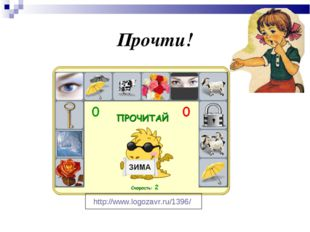 Прочти! http://www.logozavr.ru/1396/