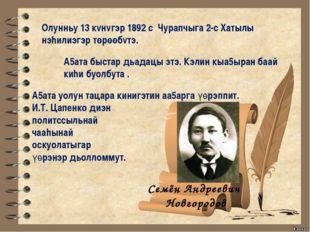 Семён Андреевич Новгородов Олунньу 13 кvнvгэр 1892 с Чурапчыга 2-с Хатылы нэh