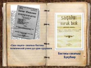 «Саха сацата» сахалыы бастакы политическэй уонна уус-уран сурунаала Бастакы с