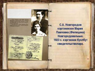 С.А. Новгородов кэргэнинээн Мария Павловна (Фелицина) Новгородовалыын. 1923 с