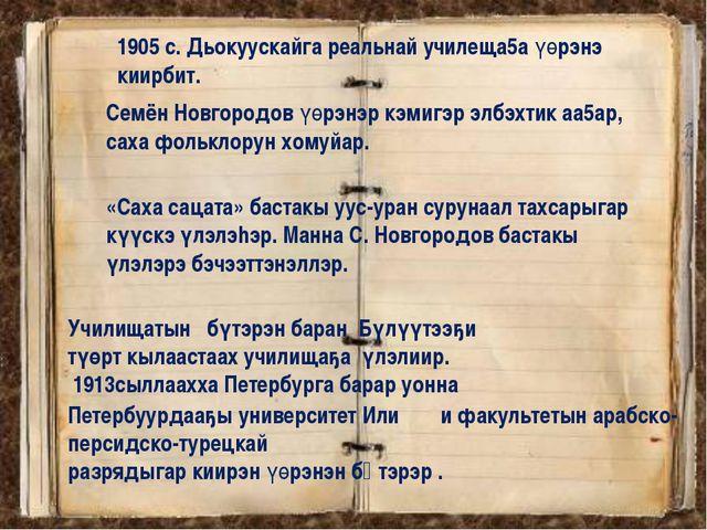 1905 с. Дьокуускайга реальнай училеща5а үөрэнэ киирбит. Семён Новгородов үөрэ...