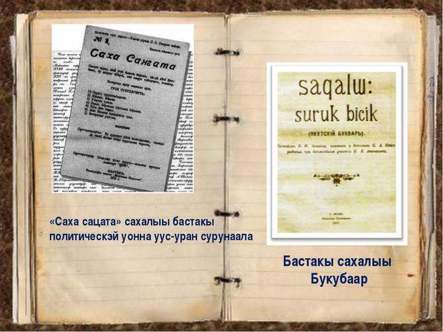 «Саха сацата» сахалыы бастакы политическэй уонна уус-уран сурунаала Бастакы с...