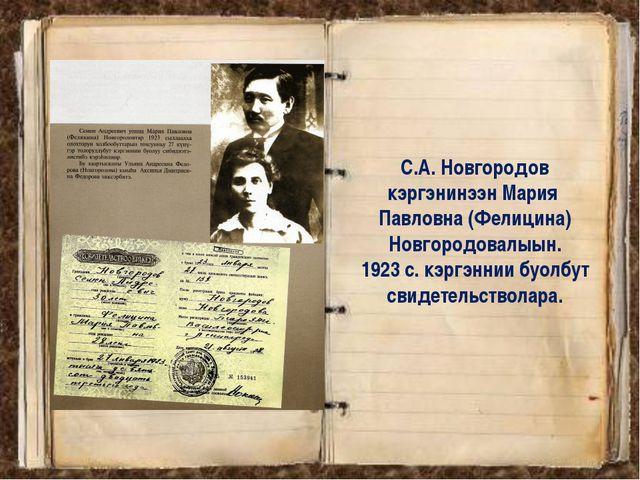 С.А. Новгородов кэргэнинээн Мария Павловна (Фелицина) Новгородовалыын. 1923 с...