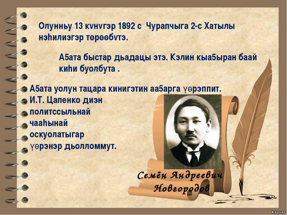 Семён Андреевич Новгородов Олунньу 13 кvнvгэр 1892 с Чурапчыга 2-с Хатылы нэh...