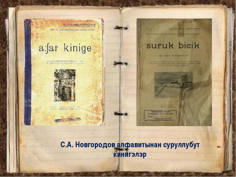 С.А. Новгородов алфавитынан суруллубут кинигэлэр