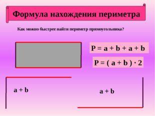 Формула нахождения периметра Как можно быстрее найти периметр прямоугольника?