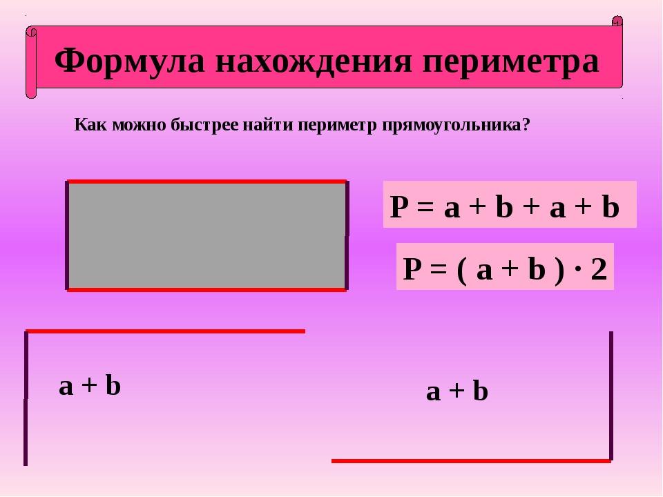 Формула нахождения периметра Как можно быстрее найти периметр прямоугольника?...