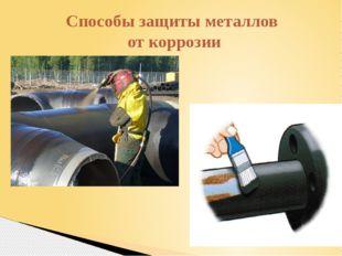 Способы защиты металлов от коррозии