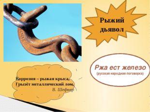 Ржа ест железо (русская народная поговорка) Коррозия – рыжая крыса, Грызёт ме