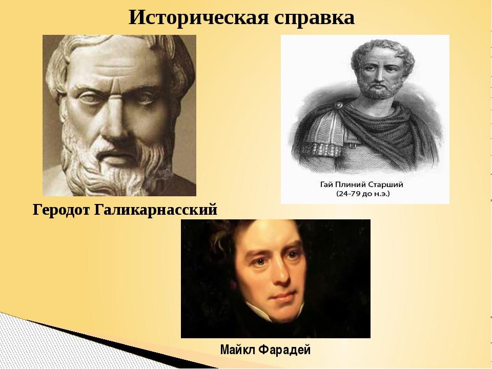 Геродот Галикарнасский Майкл Фарадей Историческая справка