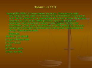 Задачи из ЕГЭ. Задача1(В9 2005г.) Если положить на вклад «Накопительный» неко