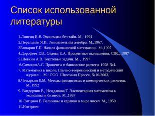 Список использованной литературы 1.Липсиц И.В. Экономика без тайн. М., 1994 2