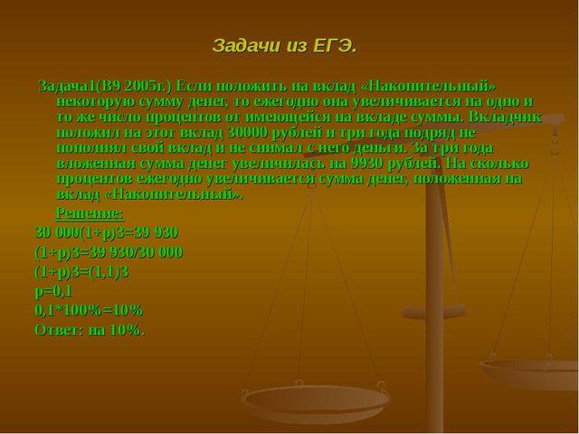 Задачи из ЕГЭ. Задача1(В9 2005г.) Если положить на вклад «Накопительный» неко...