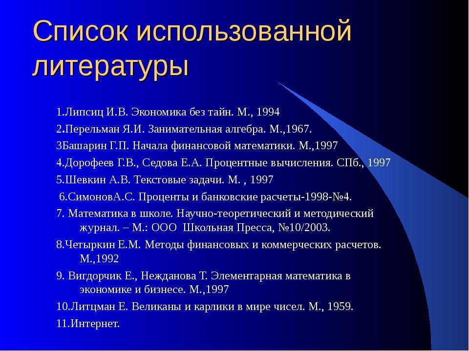 Список использованной литературы 1.Липсиц И.В. Экономика без тайн. М., 1994 2...