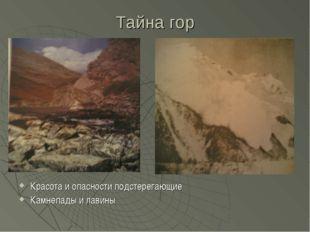 Тайна гор Красота и опасности подстерегающие Камнепады и лавины