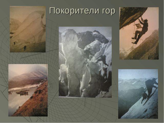 Покорители гор