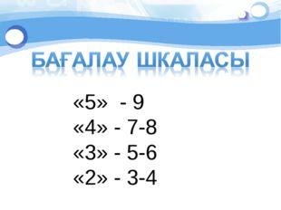 «5» - 9 «4» - 7-8 «3» - 5-6 «2» - 3-4