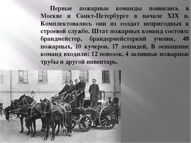 Первые пожарные команды появились в Москве и Санкт-Петербурге в начале XIX в...