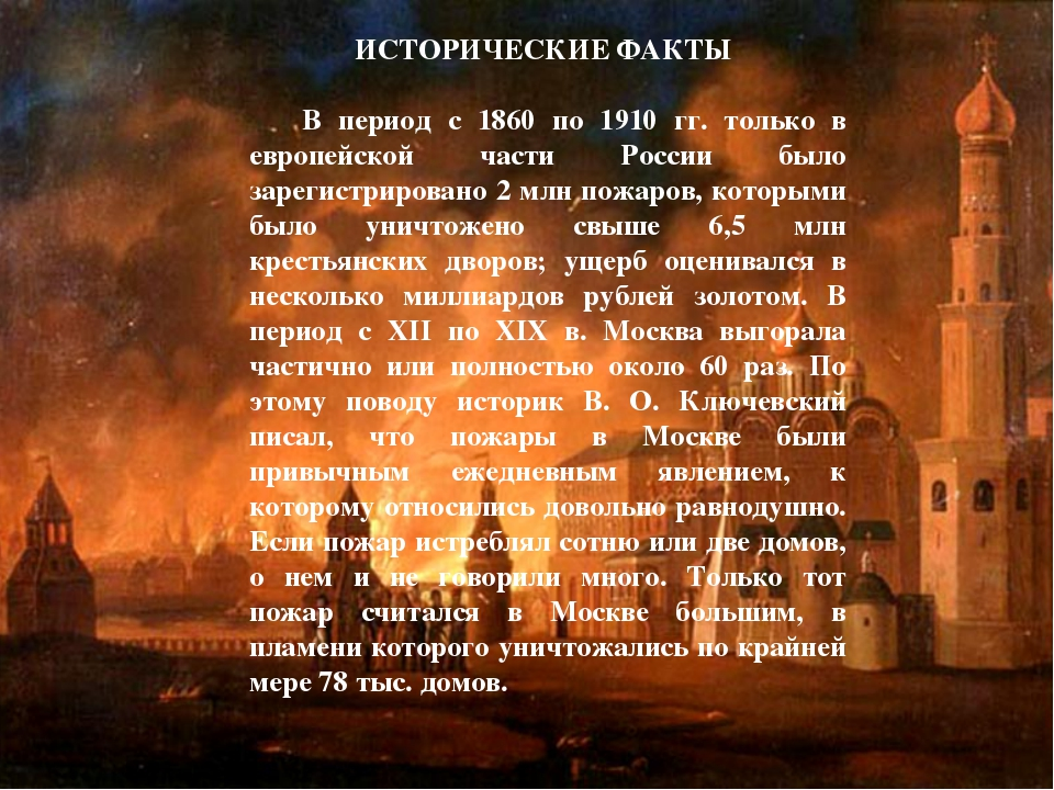 ИСТОРИЧЕСКИЕ ФАКТЫ В период с 1860 по 1910 гг. только в европейской части Ро...