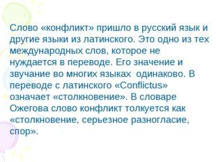 Слово «конфликт» пришло в русский язык и другие языки из латинского. Это одно