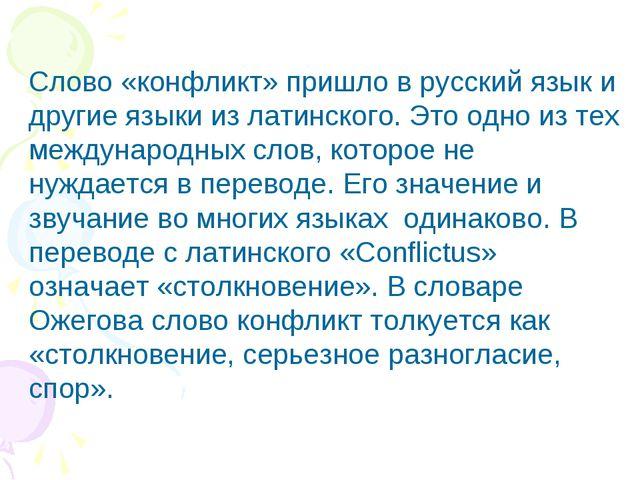 Слово «конфликт» пришло в русский язык и другие языки из латинского. Это одно...