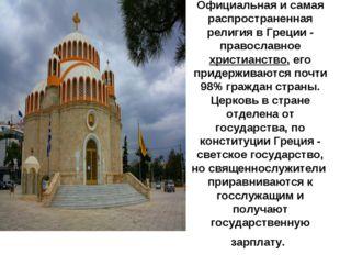 Официальная и самая распространенная религия в Греции - православное христиа